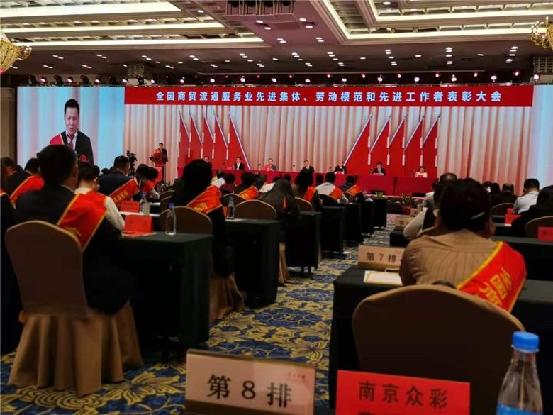 """南京众彩蔬菜市场荣获""""全国商贸流通服务业先进集体""""称号"""