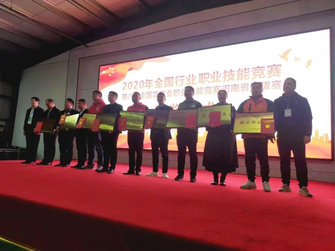 第八届全国饭店业职业技能竞赛 — 郑州哈尔优发娱乐电脑版食品指定用品
