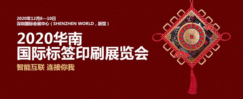 智能互联 连接你我|彩神即将登陆2020华今天的江苏快三开奖结果南国际标签印刷展览会