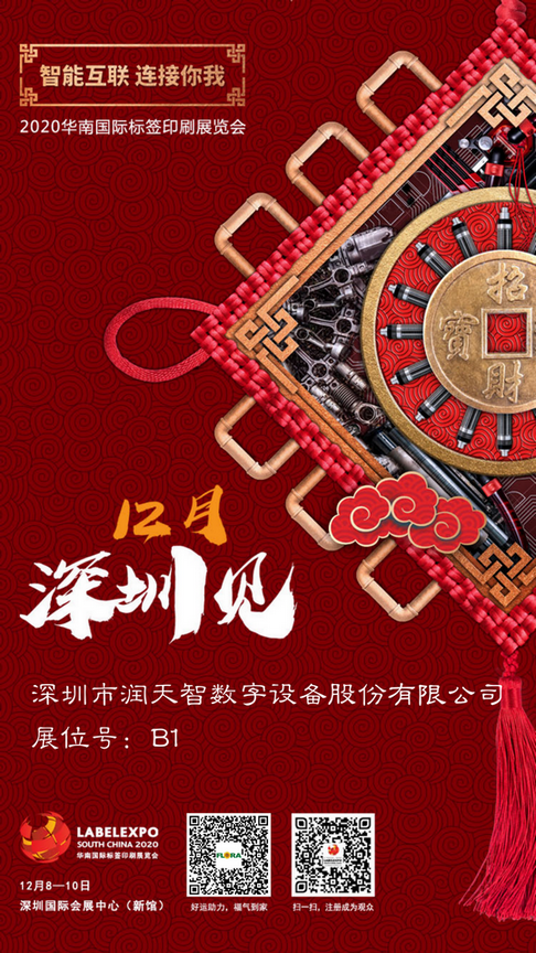 智能互联 连接你我|彩神即将登陆2020华南国际标签印刷展览会