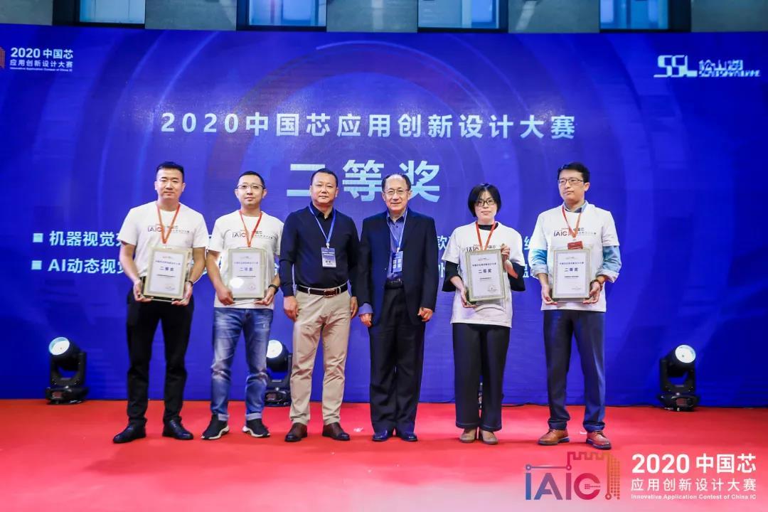 【广州高能快讯】2020中国芯应用创新高峰论坛暨IAIC颁奖典礼隆重召开