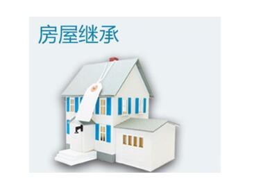 北京房产继承律师解读房产继承的常见误区有哪些?