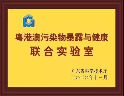 """紫科环保参与联合共建的""""粤港澳污染物暴露与健康联合实验室""""获授牌"""