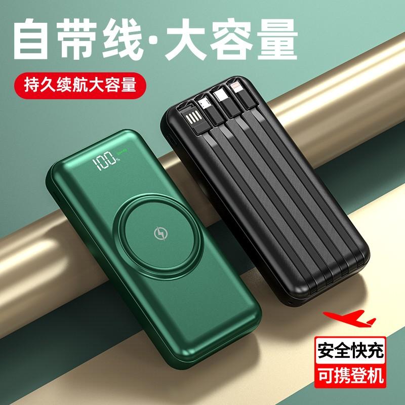 无线充电宝自带四线超薄便携大容量快充移动电源