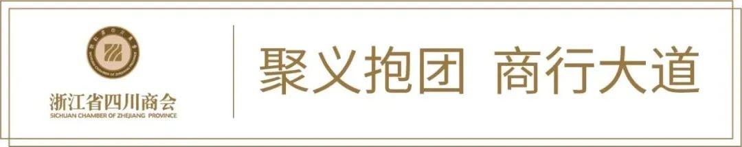 【会务动态】浙江省四川英国威廉希尔公司网址参加台州市四川英国威廉希尔公司网址年会暨十周年庆典