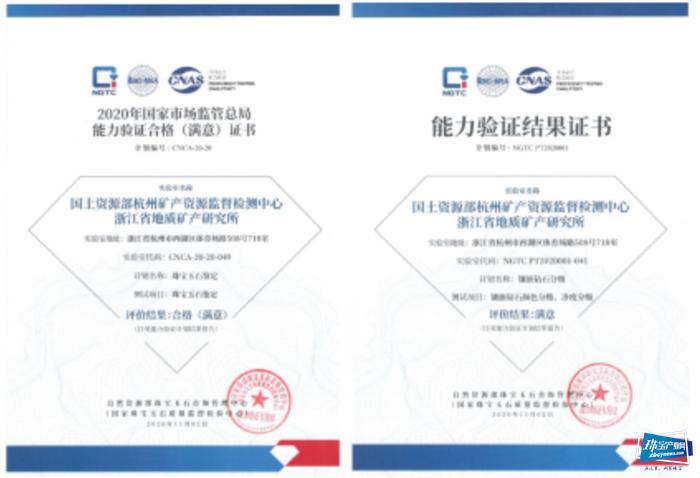 浙江省珠宝玉石首饰鉴定中心顺利通过CNAS能力验证