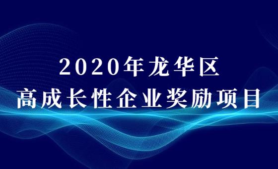 关于2020年龙华区高成长性企业奖励项目的申报通知