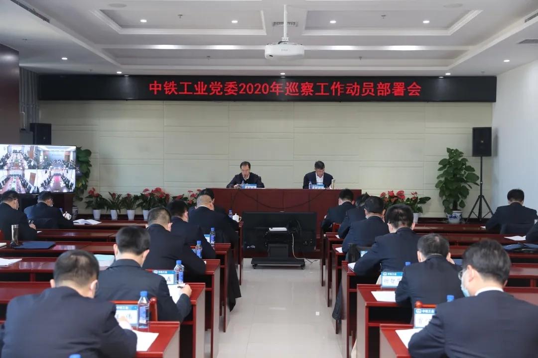中铁工业党委2020年巡察工作正式启动