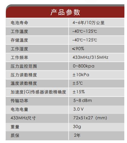 射频胎压监测传感器