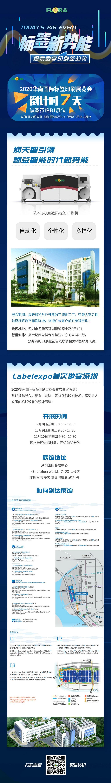 距2020华南国际标签印刷展曼斯小人得意倒计时7天!标签时代新势能即将释放