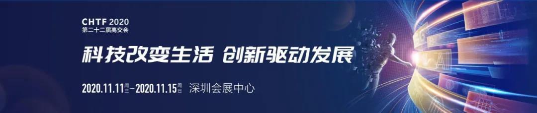展会预告 | 第二十二届中国国际高新技术成果交易会