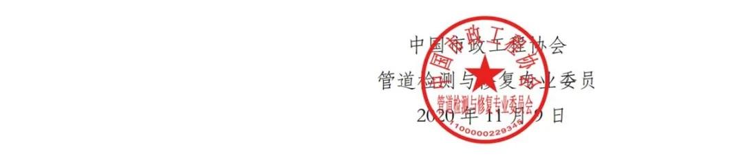 【培训通知】2020年第二期市政排水管道检测与评估应用工程师培训班(线上)