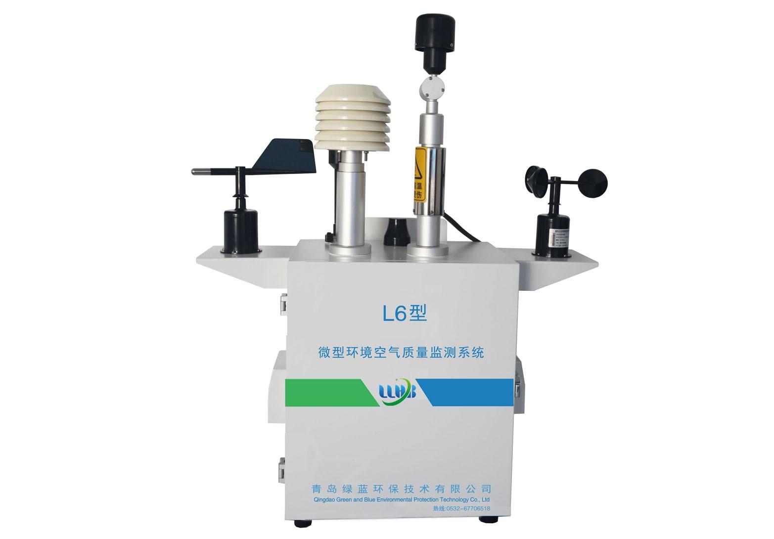 L6型  微型环境空气质量监测系统(标准型)