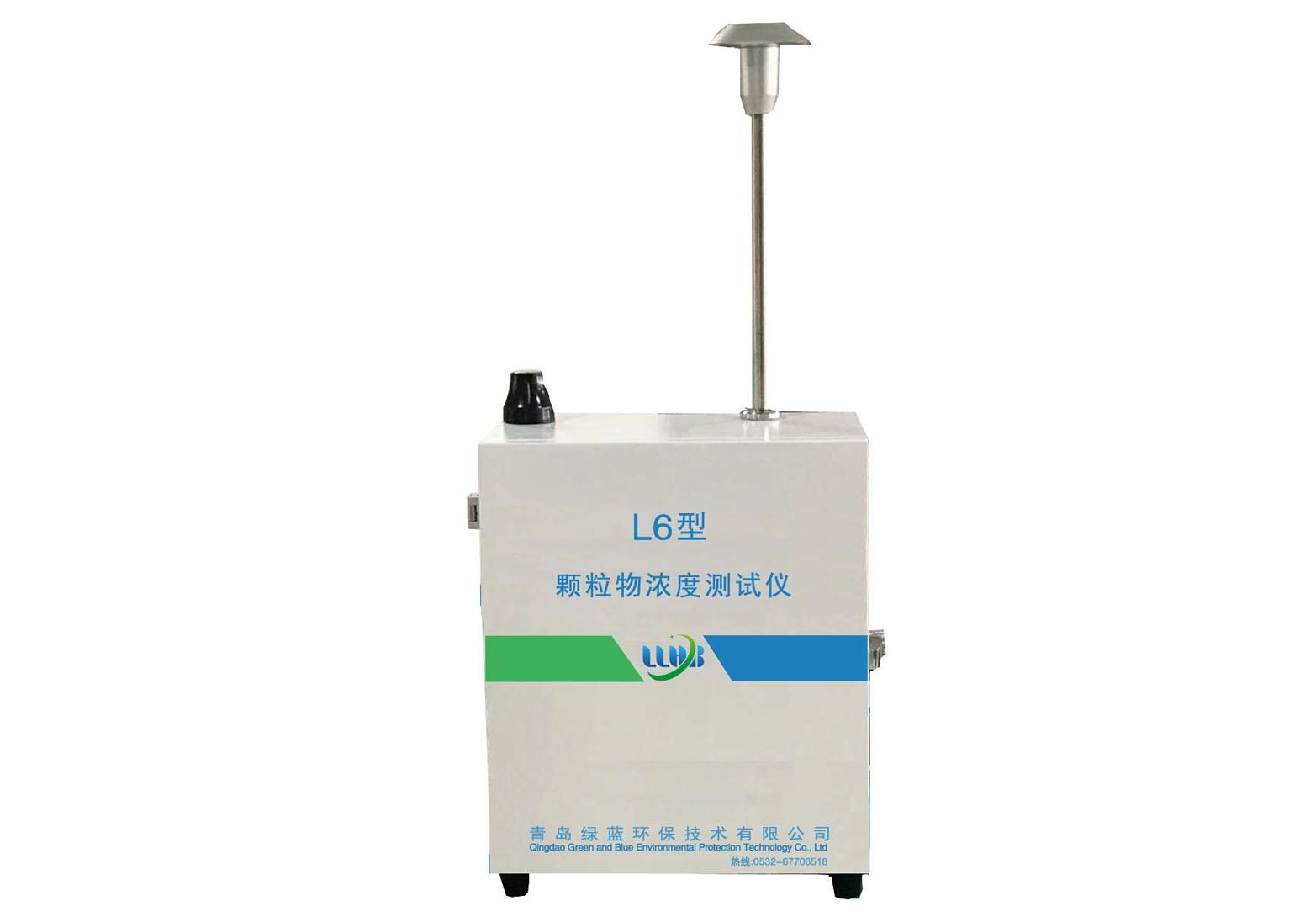L6型  颗粒物浓度测试仪(泵吸式)