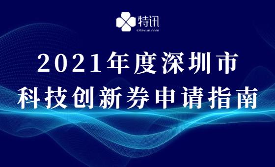 2021年度深圳市科技创新券申请指南的通知