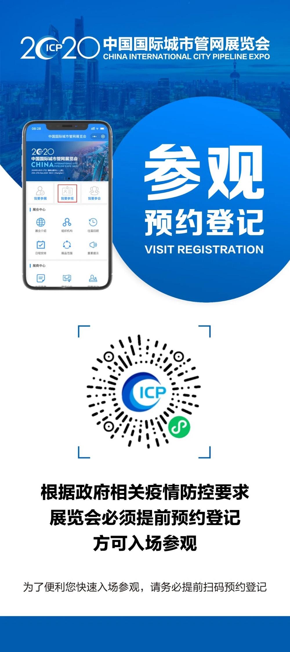 【展会邀请】中国最大城市管网展览会,我们在上海与你相约!