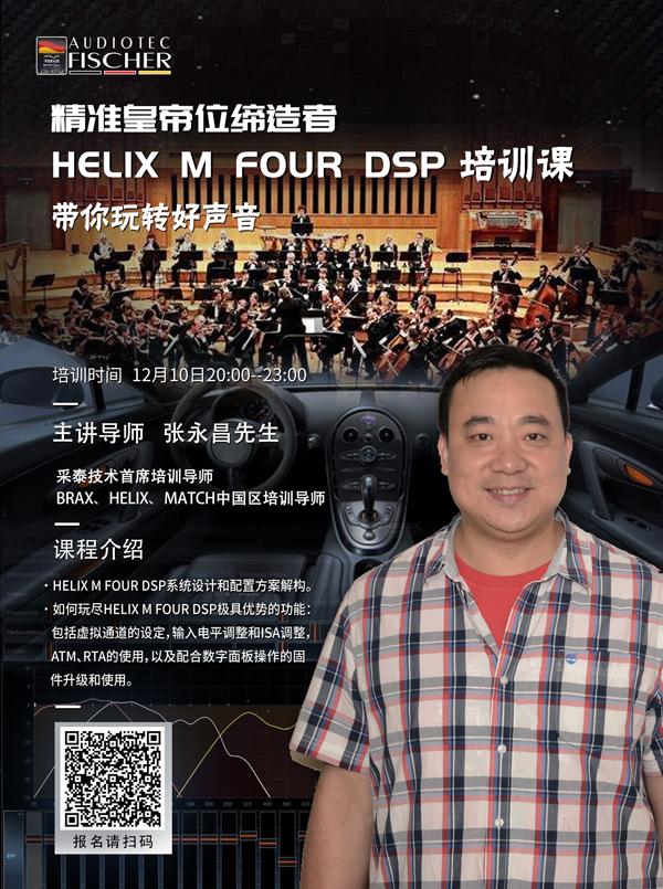 HELIX M FOUR DSP培训课(网络班)12月10日开课!|品牌,不止于此;服务,永不止步
