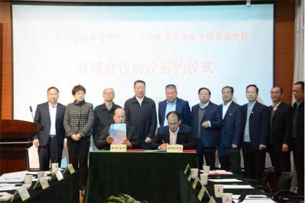 中钢安环院与湖北省应急管理厅签订战略合作协议