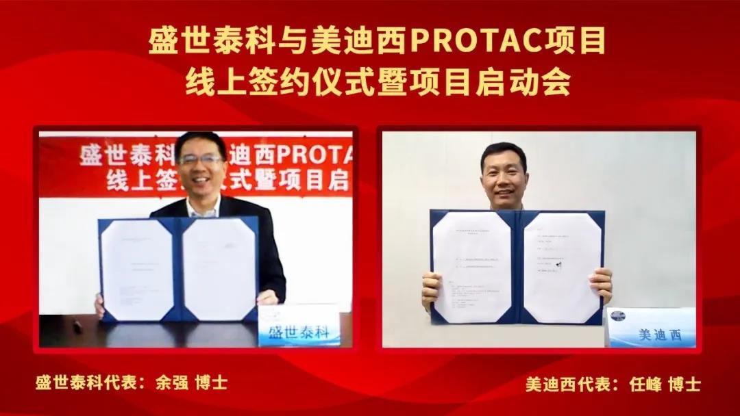 企讯   盛世泰科与美迪西PROTAC项目达成战略合作