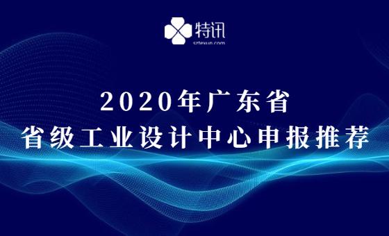 2020年第四批广东省省级工业设计中心申报推荐工作的通知