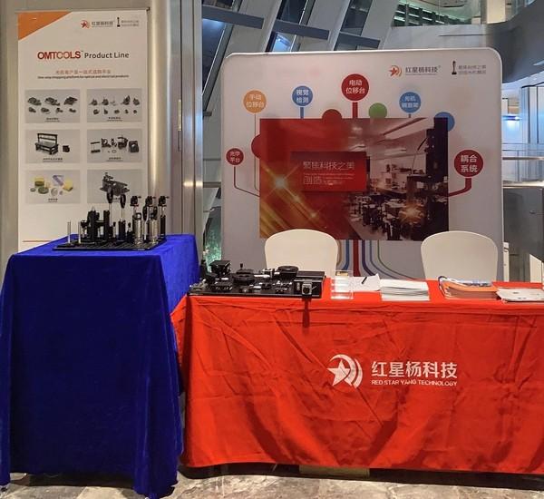 第二届全国光子技术论坛于广州圆满举办