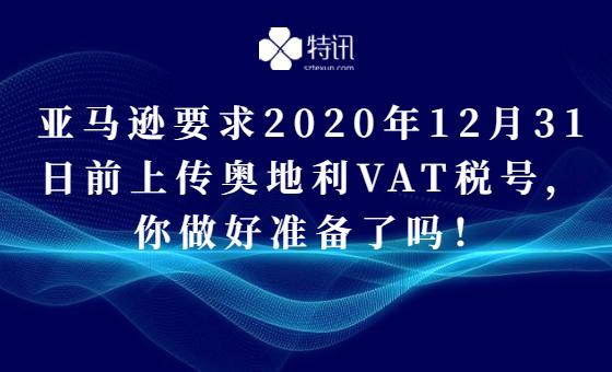 亚马逊要求2020年12月31日前上传奥地利VAT税号,你做好准备了吗!