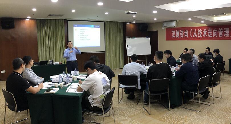 2020年11月13-14日汉捷咨询《从技术走向管理》公开课在深圳成功举办!