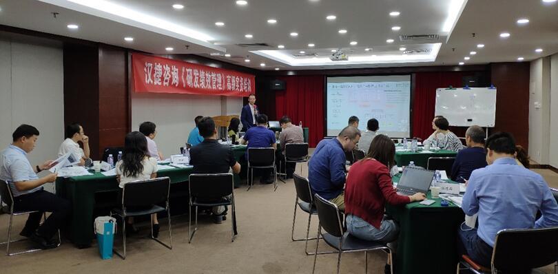2020年10月20-21日, 汉捷咨询《研发绩效管理》公开课在深圳成功举办!