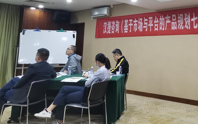 2020年11月27-28日,汉捷咨询《基于市场与平台的产品规划七步法》公开课在深圳成功举办!