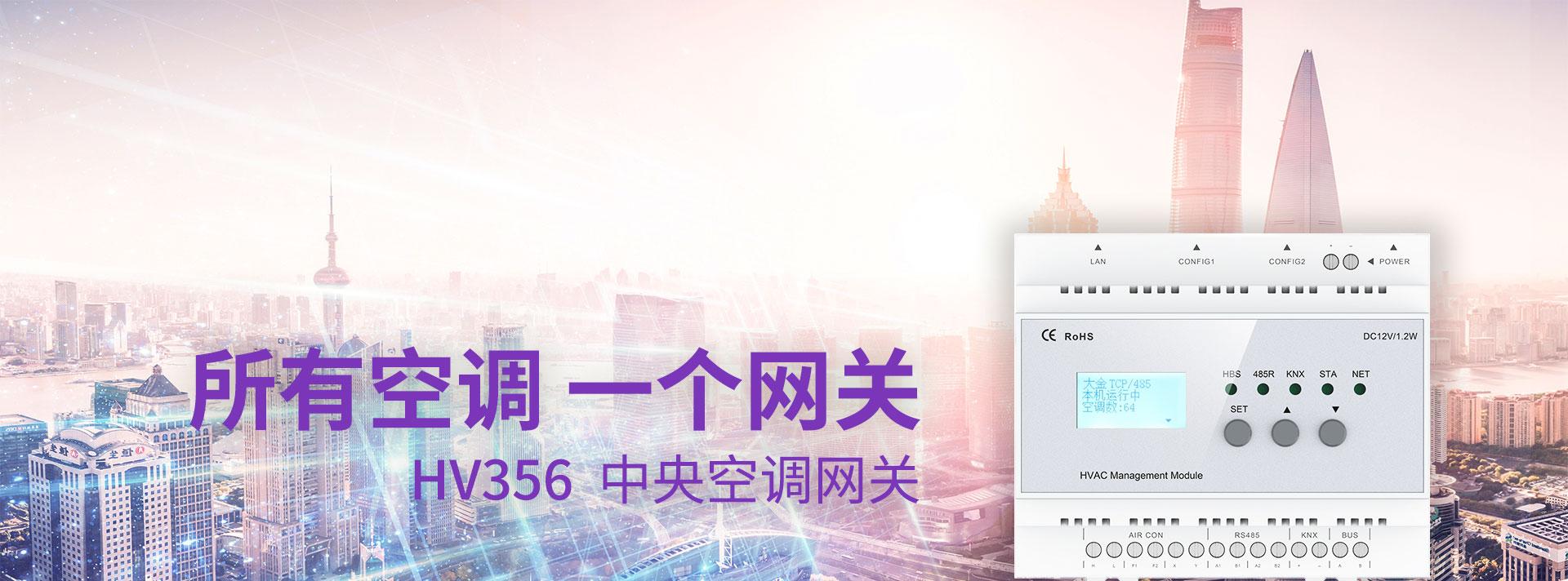 中央空调网关-HV356