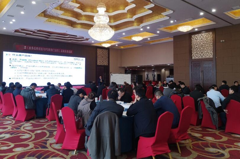 2020年12月1-2日汉捷咨询为山东济南某集团提供了《业务战略规划与IPD跨部门运作》内训