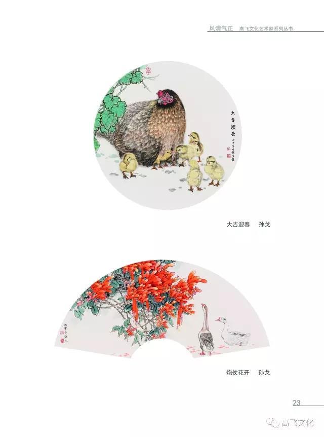 小品大艺 扇面画是一种独特的艺术形式