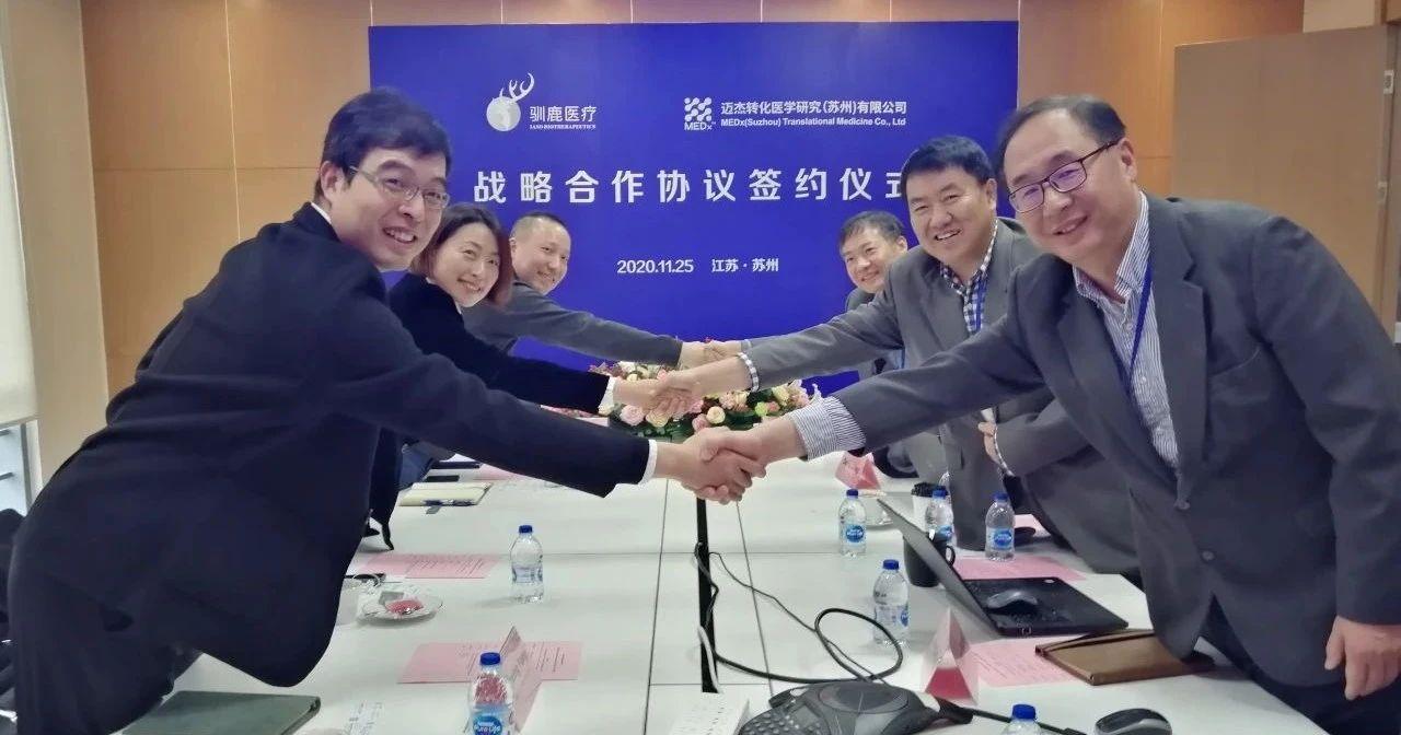 企讯 | 迈杰转化医学与驯鹿医疗签署战略合作协议