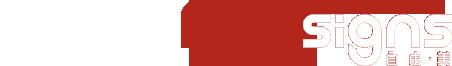 深圳市自由美标识有限公司