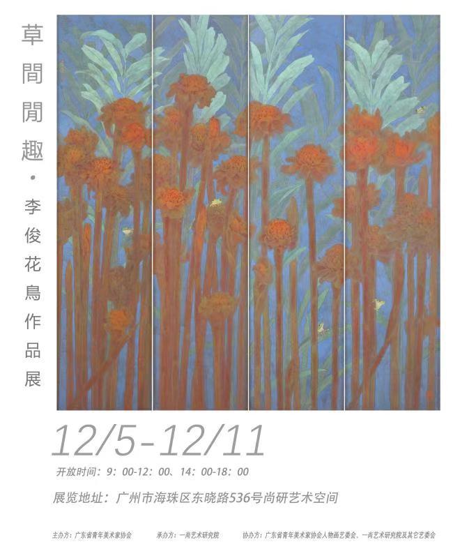 草間閒趣 · 李俊花鳥作品展