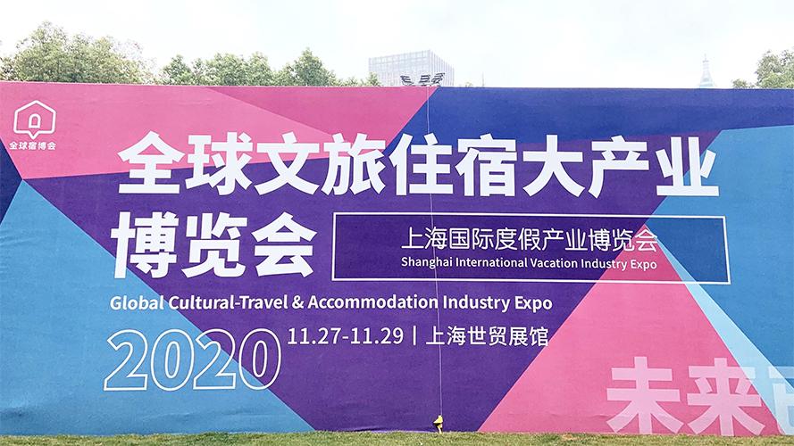 2020全球文旅住宿博览会举行,咖啡机器人指出行业智能化运用新方向