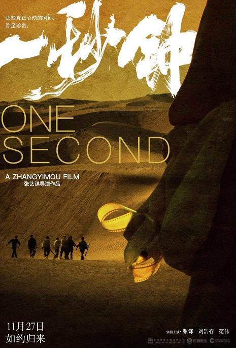 《一秒钟》:一群人的执念与记忆,献给电影的情书!