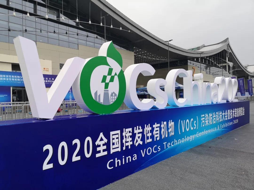 2020全国VOCs污染防治科技大会暨技术装备博览会完美收官