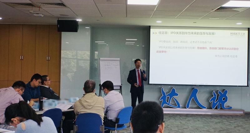 2020年10月26-27日,汉捷为上海某集团公司实施《研发及产品线组织与研发流程变革》内训