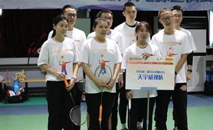 员工风采:2020北京民生薪悦生活杯羽毛球邀请赛参赛纪实