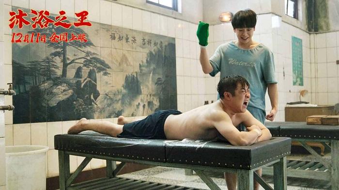 《沐浴之王》:澡堂之子爆笑来袭,提前贺岁洗掉不开心!