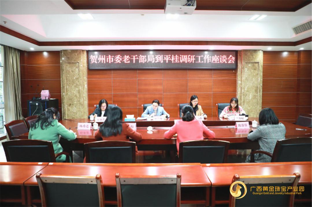 贺州市委老干部局到平桂区调研工作