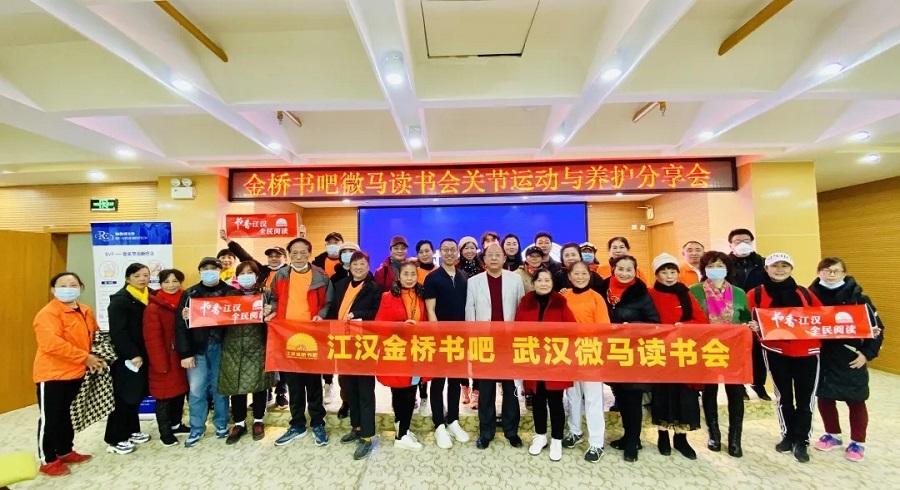 """""""关节运动与养护分享会""""在武汉成功举办"""