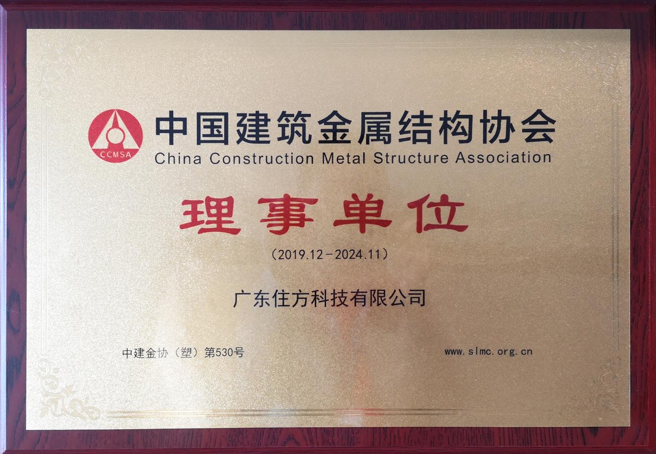 中国建筑金属结构协会理事单位