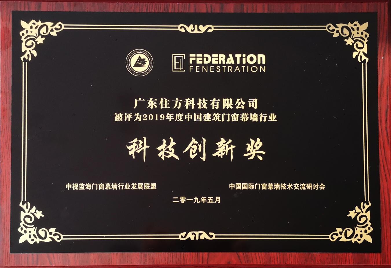 中國建筑門窗幕墻行業科技創新獎