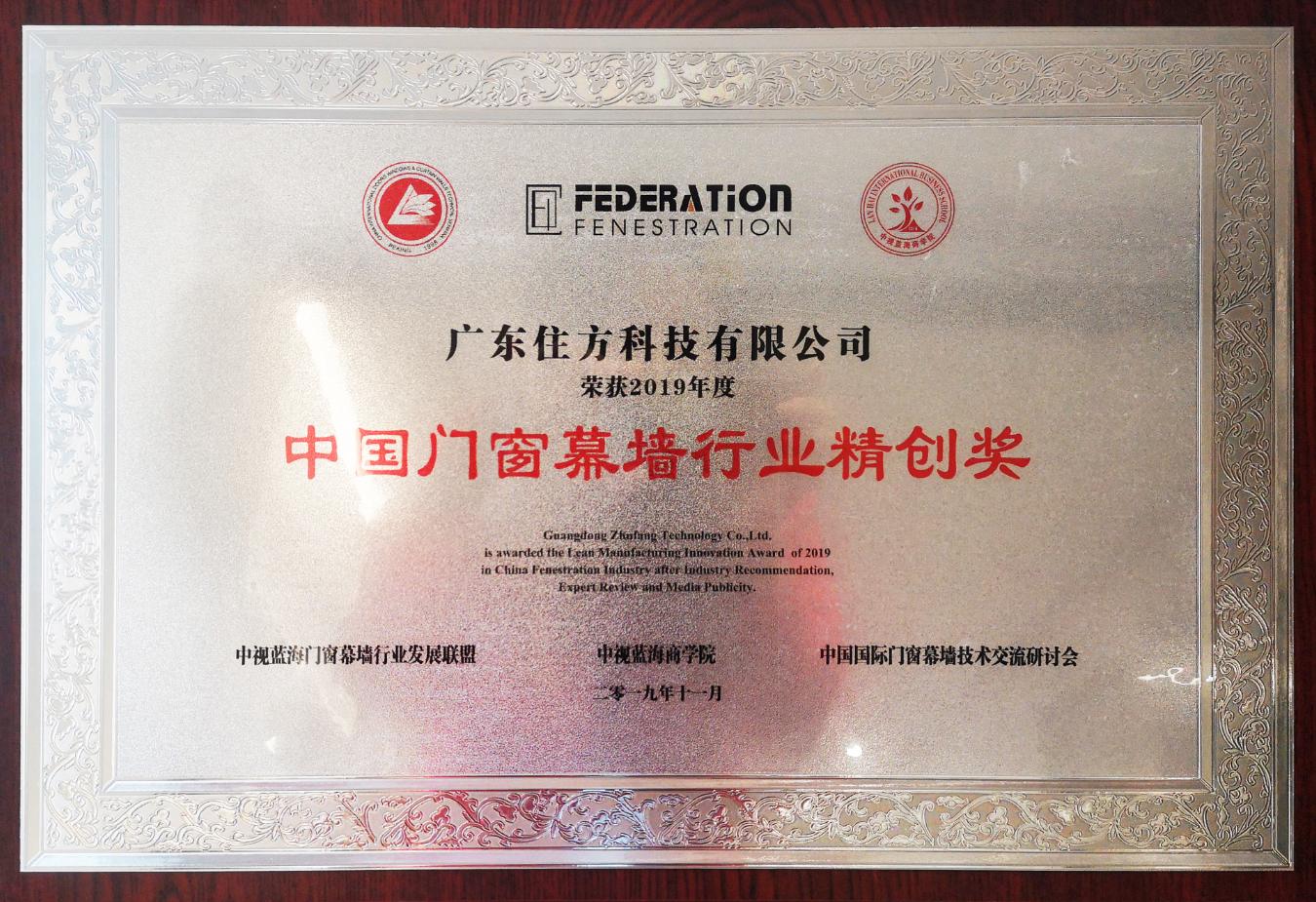 中國門窗幕墻行業精創獎