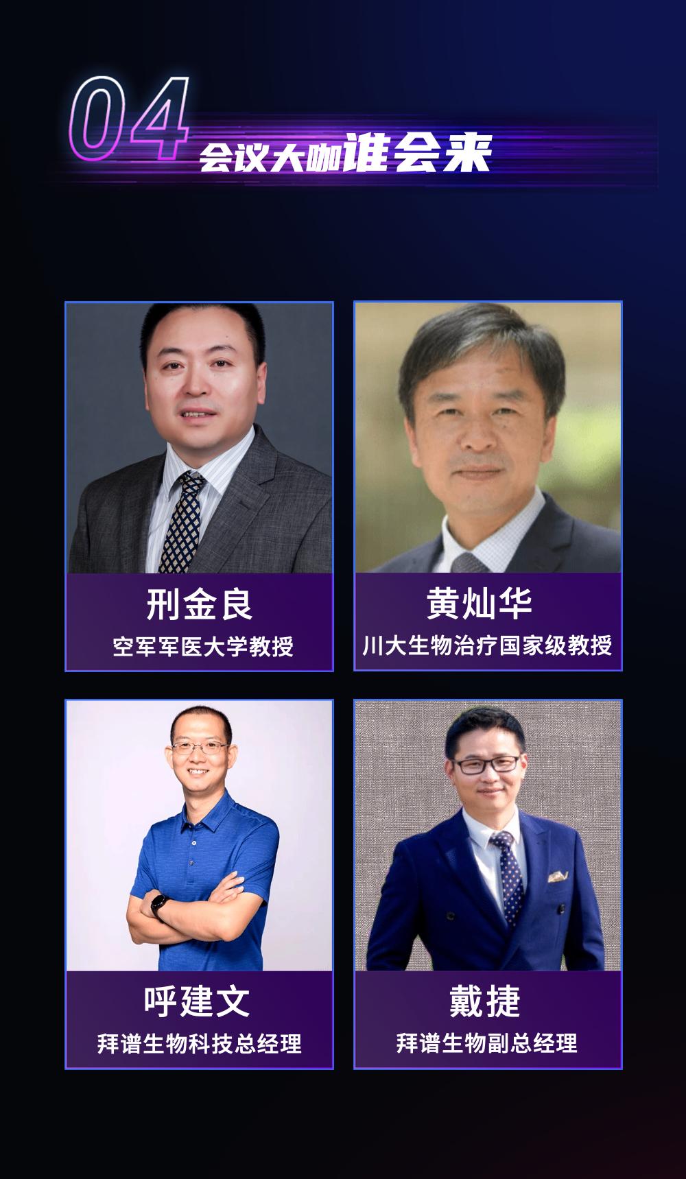 拜谱B14展位丨广州·2020中国肿瘤标志物学术大会