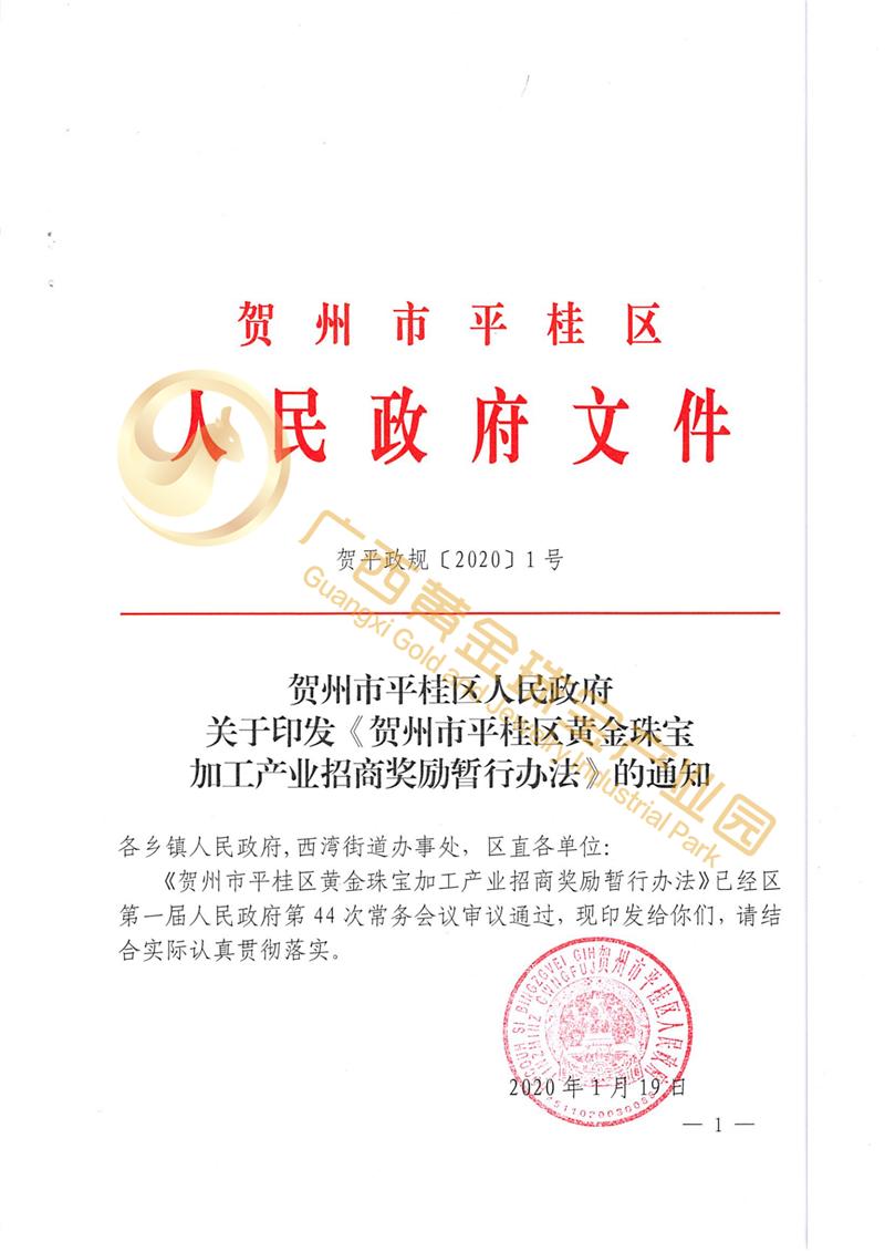 贺州市平桂区人民政府  关于印发《贺州市平桂区黄金珠宝加工产业招商奖励暂行办法》的通知