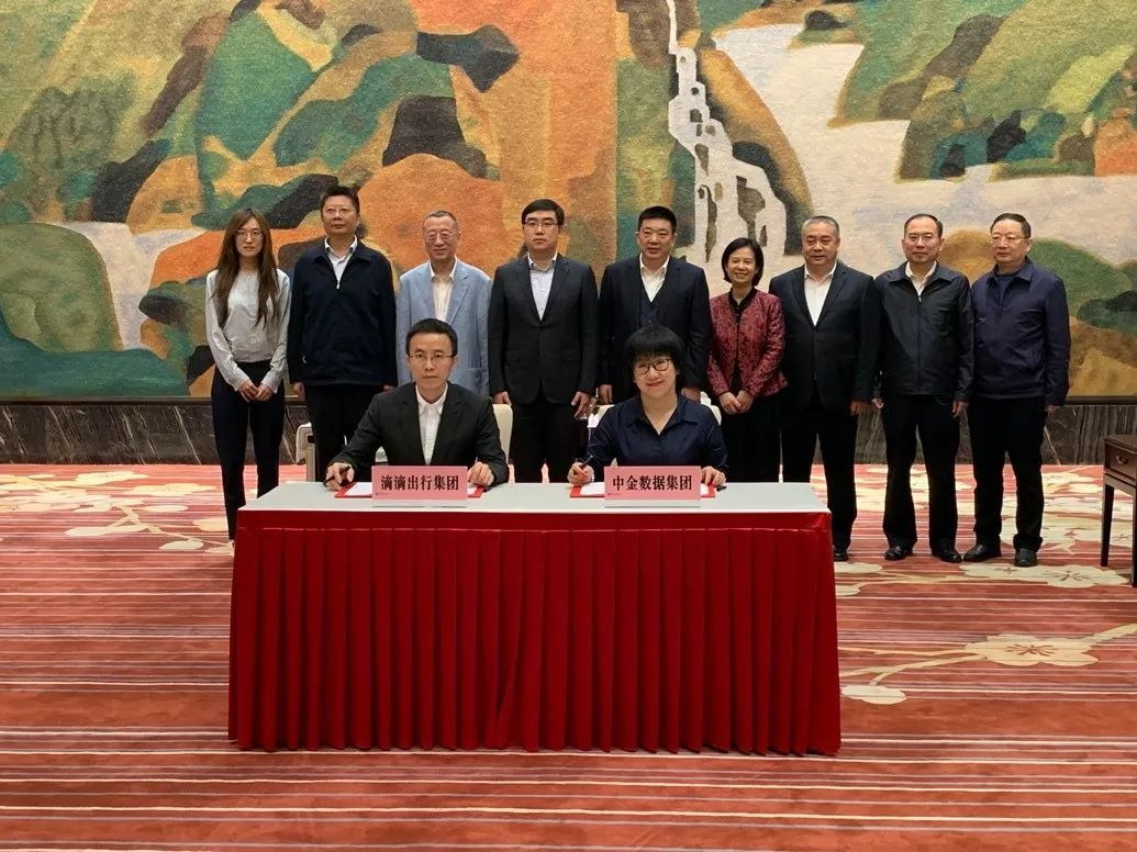 """双方合作在武汉国家网安基地构建""""滴滴全球安全出行数据后台基地""""和""""滴滴全国慢行交通业务数据中心"""""""