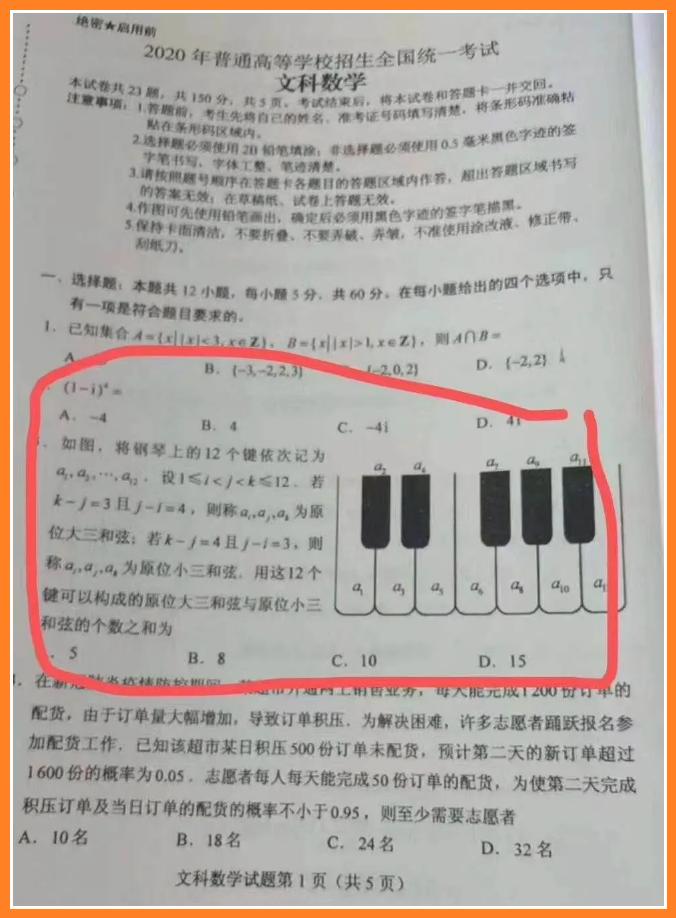 2020年高考丨高考也考音乐了?